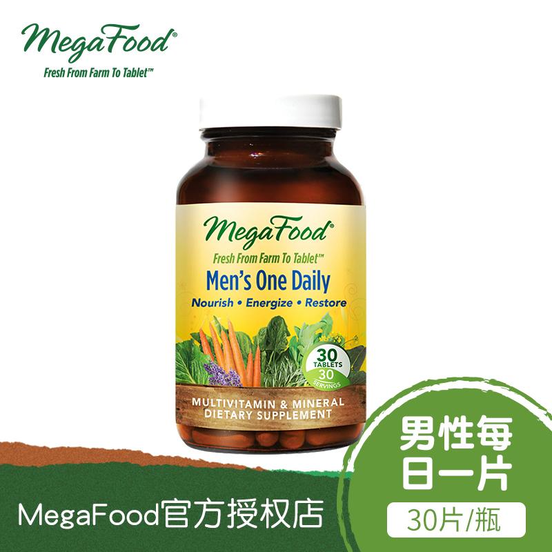 MegaFood男性复合维生素多维片有机综合维生素 30片/瓶,可领取20元天猫优惠券