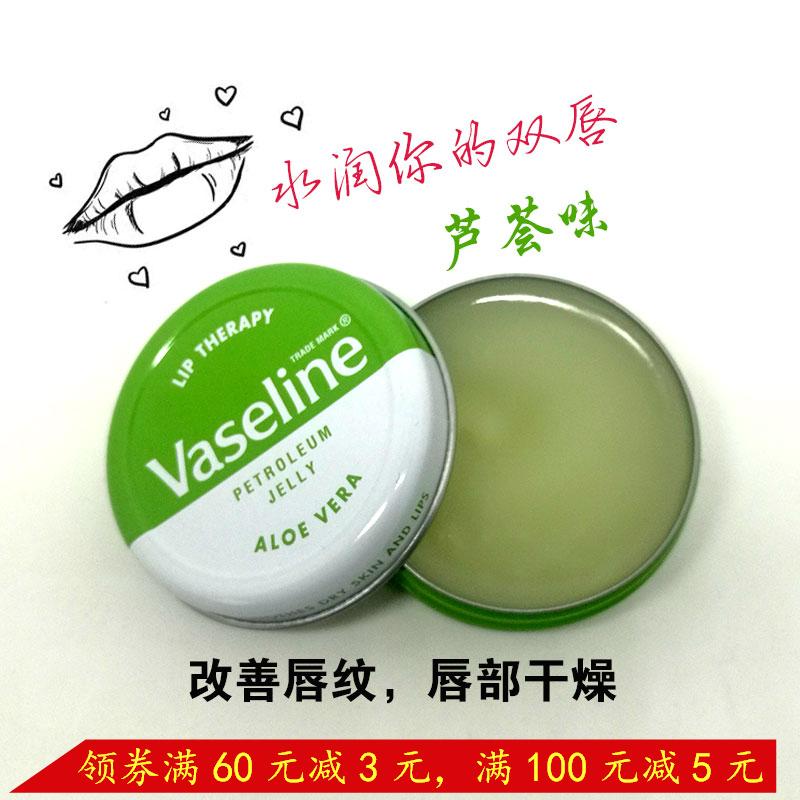 英国购vaseline凡士林润唇膏保湿滋润补水女20g芦荟味 可作唇膜