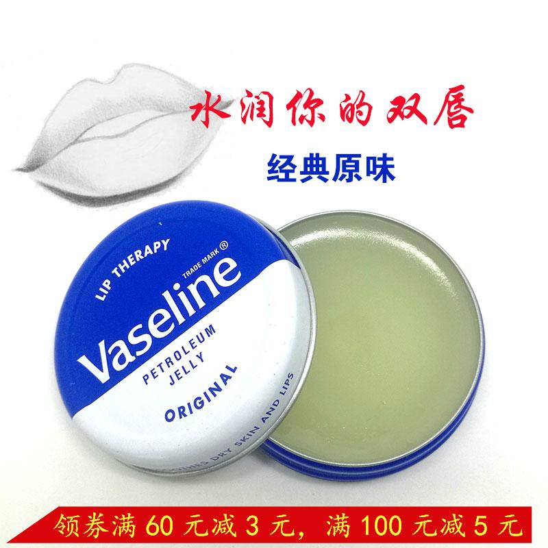 英国购vaseline凡士林润唇膏保湿滋润补水女20g经典原味 可作唇膜