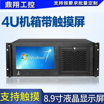 4U Display Industrial Control Server Chassis 8.9 Inch Touch Display 4U All-in-One Chassis Industrial Workstation
