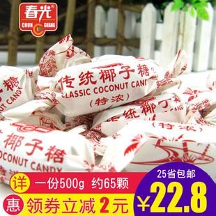海南特产 春光食品传统特浓椰子糖500g 散装袋装椰奶味喜糖硬糖