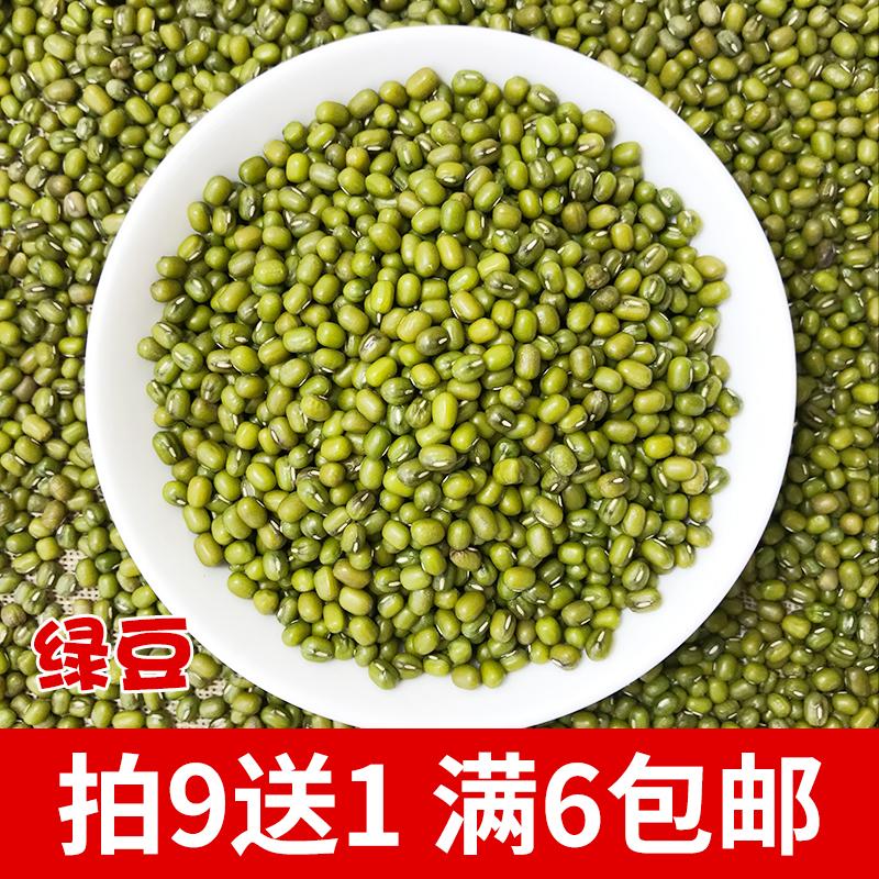 (用3.1元券)绿豆新货绿豆农家绿豆发豆芽专用笨绿豆明绿豆杂粮熬粥绿豆汤250g