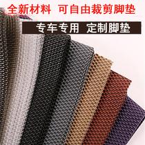 汽车脚垫通用可剪裁车内易清洗DIY车载地毯式乳胶硅胶PVC脚垫塑料