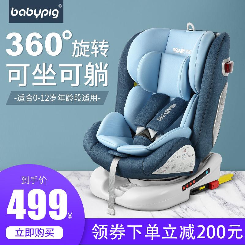 babypig儿童安全座椅汽车婴儿