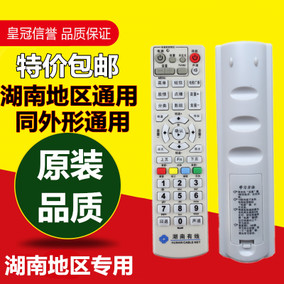 包邮 湖南省有线电视机顶盒遥控器广电数字机顶盒通用万能 学习型