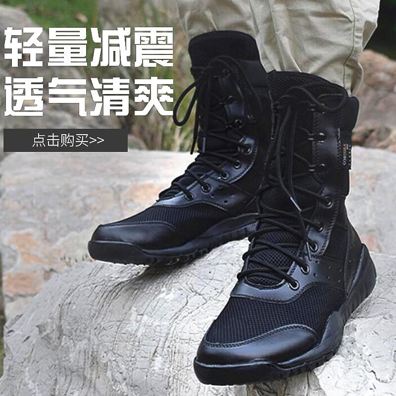 春の夏のネットの目はとても軽くて、軍靴の男性側のファスナーをして透過性の戦術靴を通します。