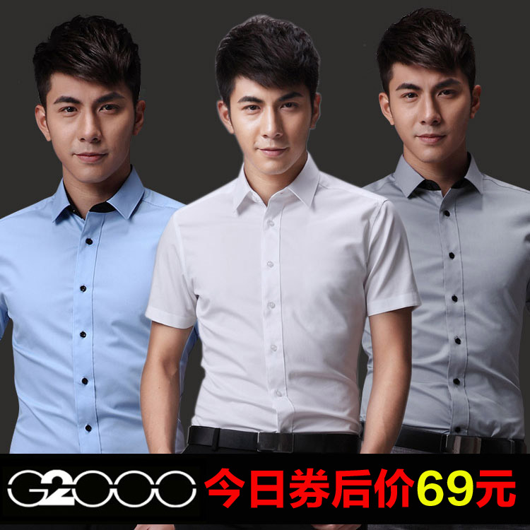 短袖G2000衬衫男修身商务休闲职业白色男士衬衣抗皱免烫正装寸衫图片