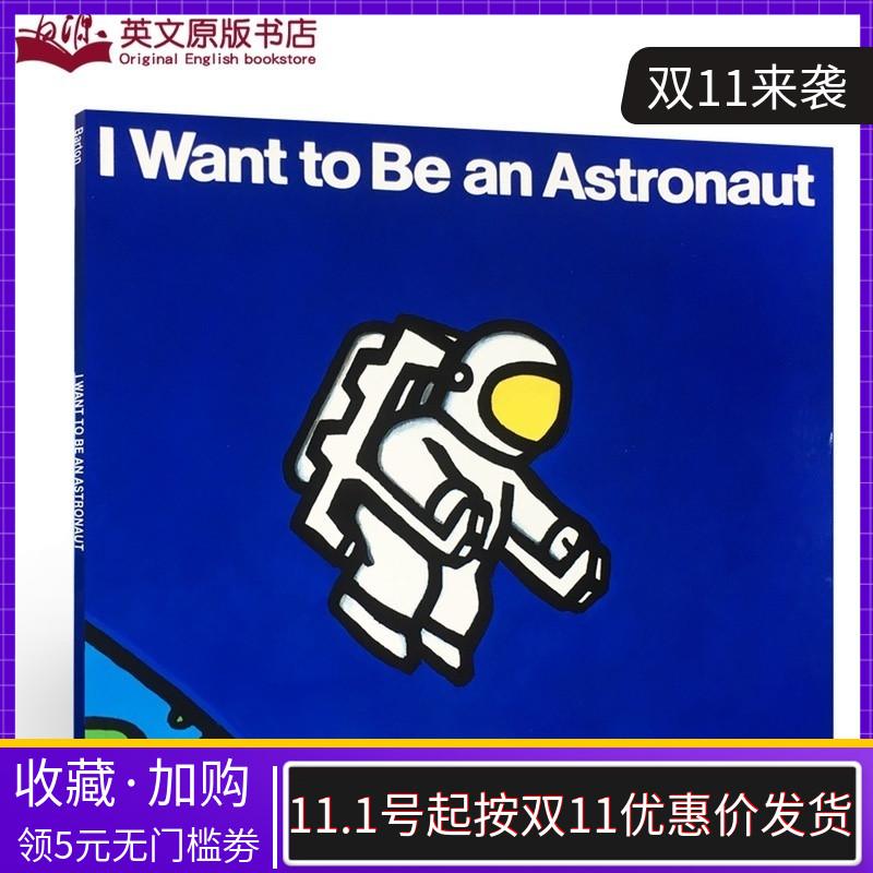 英文原版绘本 I Want to Be an Astronaut 我想成为航天员 廖彩杏书单 Byron Barton 3-8岁科普认知英语阅读启蒙早教 亲子图画书
