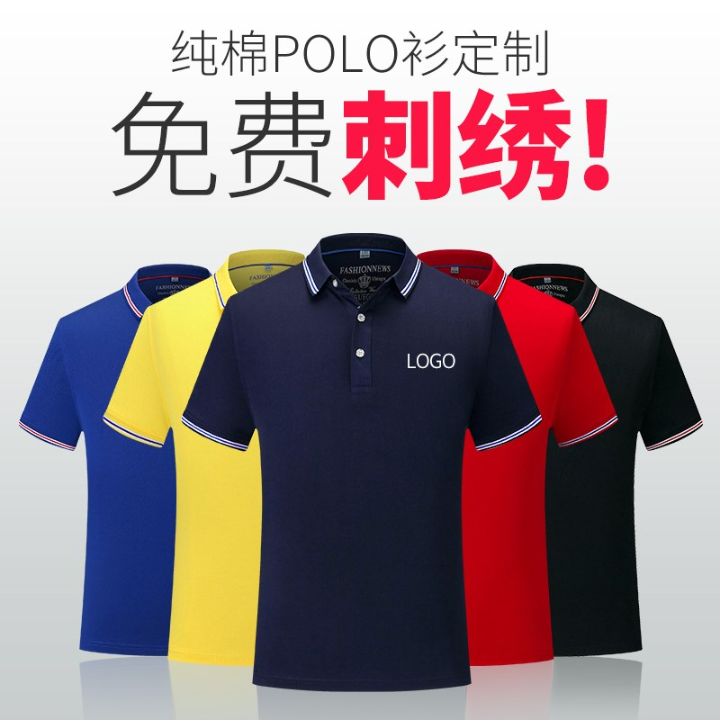 Air conditioning polo shirt polo shirt shop Personalized Ice cotton work clothes Huangcha Sports Seal Yunda tick students