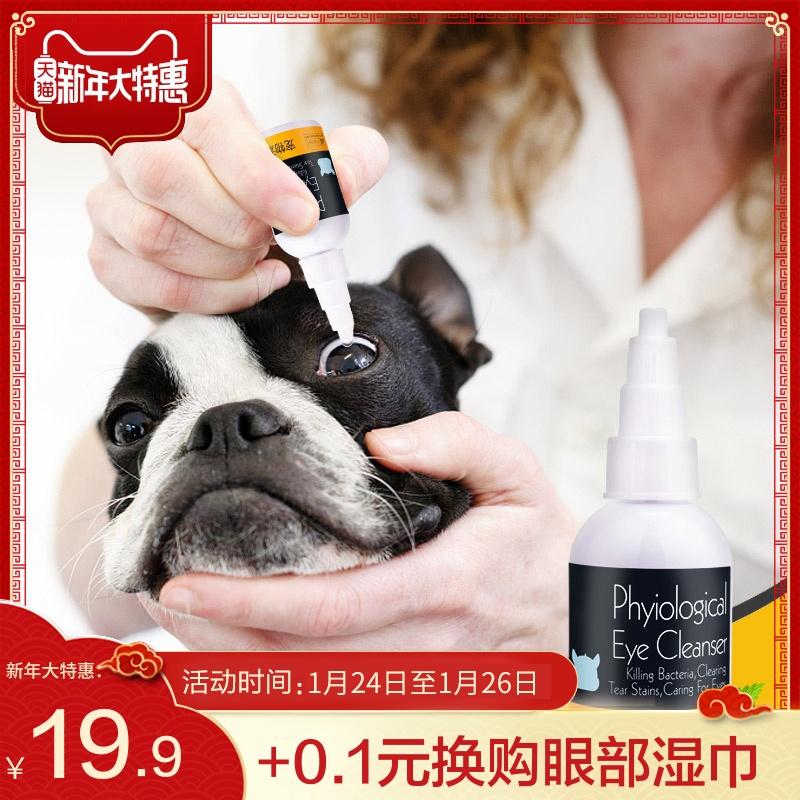 宠物狗狗猫滴眼液眼药水