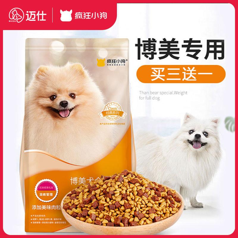 疯狂的小狗博美狗粮专用去泪痕白色小型犬幼犬成犬奶糕冻干通用型