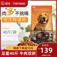 凡可奇狗粮通用型40斤装金毛拉布拉多中型大型犬成犬幼犬专用20kg