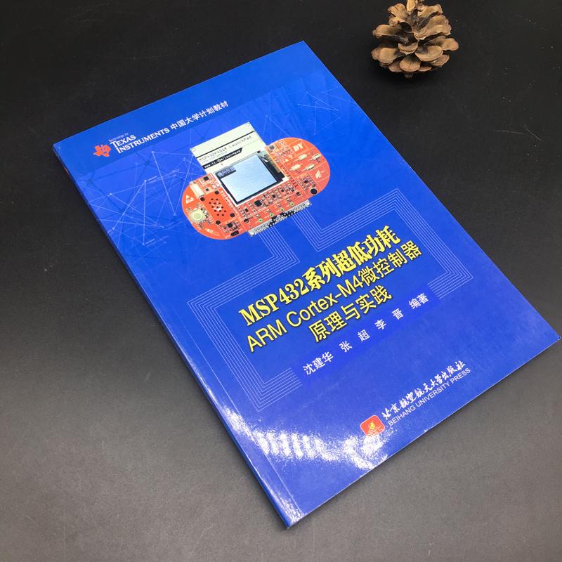 MSP432系列超低功耗ARM Cortex-M4微控制器原理与实践 MSP432软硬件开发教程 arm嵌入式程序设计教材 单片机应用系统开发技术书籍