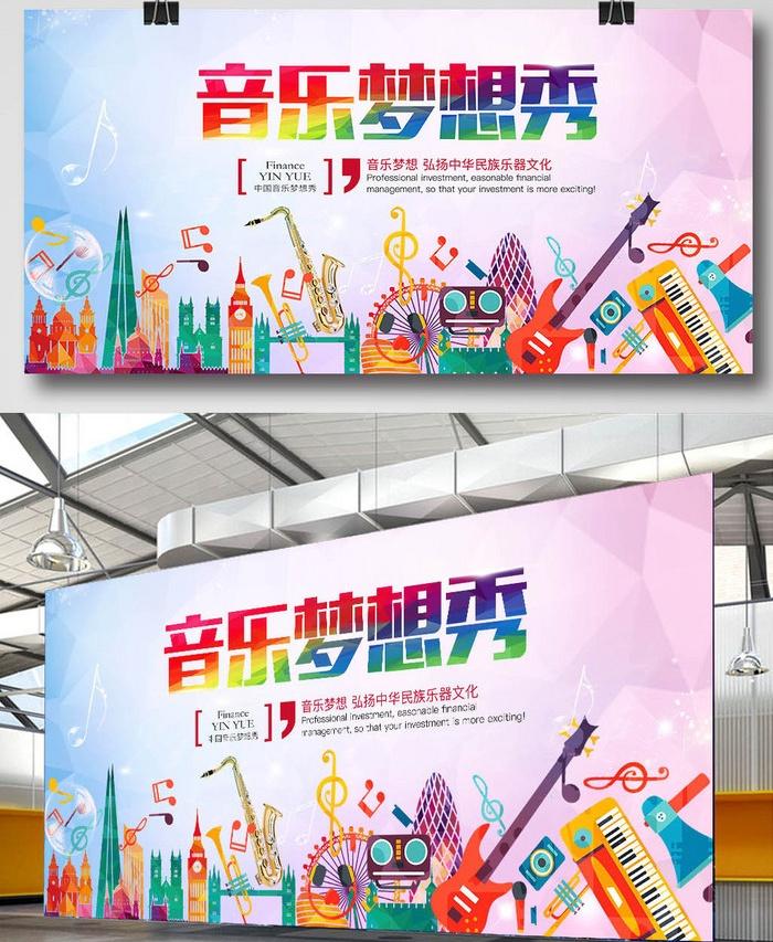 校园音乐会歌手大赛宣传栏展板海报psd音乐梦想创意主题音乐会