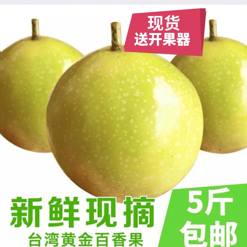 【天天特价】现摘黄金百香果黄皮黄色新鲜孕妇水果礼盒装5斤包邮