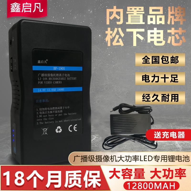 启凡BP190索尼V口电池摄像机摄影灯120D录音机监视器V型卡口电池