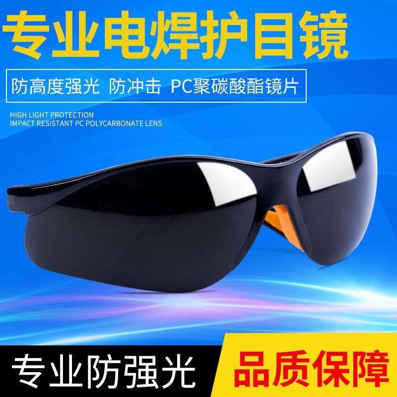 中國代購|中國批發-ibuy99|OPP���|焊工专用防护眼镜防强电焊光防护打眼辐射神器护目镜烧氩弧焊墨镜