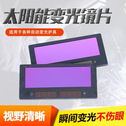 电焊变光镜片自动太阳能防护罩玻璃液晶面罩保护变色烧氩弧焊帽接