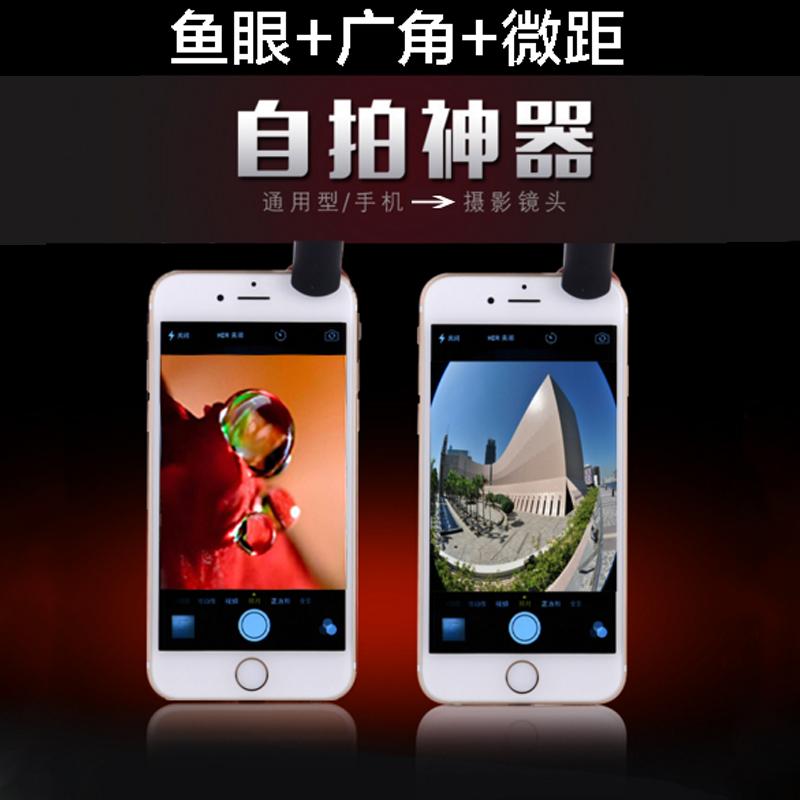 通用型手机广角微距二合一鱼眼三合一拍照镜头外置单反特效摄像头