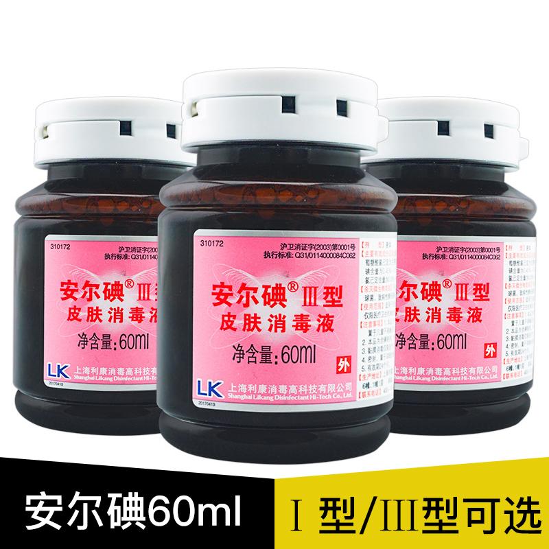 安尔碘皮肤消毒剂三型60ml消毒液医用外科用伤口消毒用品家用GZ
