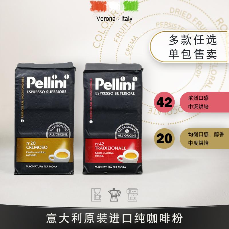 Italian original imported pellini pure coffee powder 42 ? espresso Mocha pot coffee powder