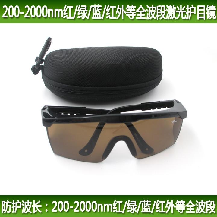 全波段护目镜美容仪器脱毛红外线打标雕刻机用激光防护眼镜无失真