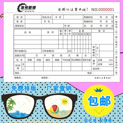 太阳眼镜收据处方检验预约单销售单据本配镜单验光单视力校正记账