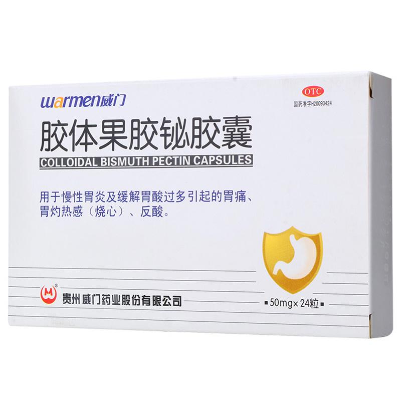 10月21日最新优惠威门胶体果胶铋胶囊24粒慢性胃炎
