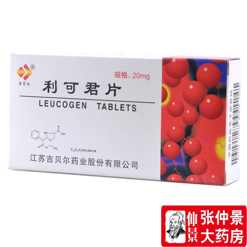 Gilbert Lekjun таблетки 20 мг * 48 таблеток / коробка