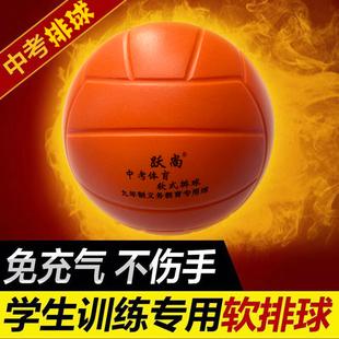 中学生软式排球免充气儿童中考学生专用比赛海绵软排不伤手躲避球