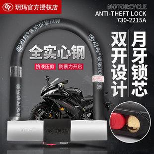 玥玛u型摩托车超b级双开电动车锁