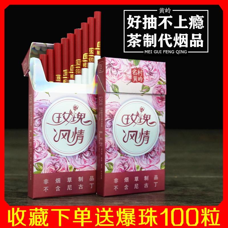 茶马古道茶烟云南烟龙井玫瑰细支爆烟盒黄金芽香烟茉莉花茶味茶烟