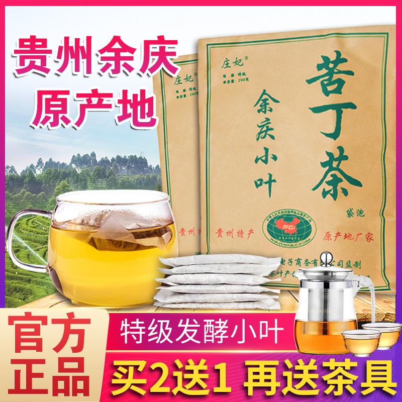 余庆发酵小叶苦丁茶贵州非广西特级茶叶野生海南嫩芽大叶包装正品