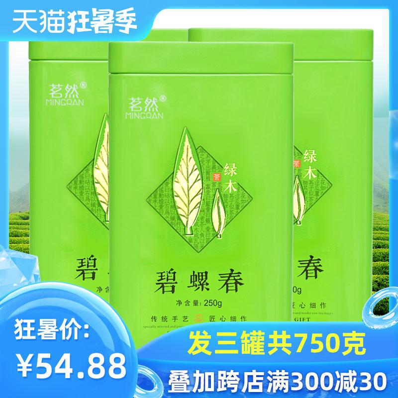 买一斤送半斤碧螺春茶叶2020新茶绿茶浓香型云雾绿茶炒青散装750g