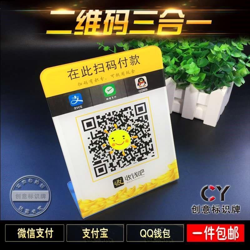 二维码二合一支付宝qq三合一付款码亚克力立牌贴牌收款