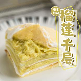 巧师傅榴莲千层蛋糕 苏丹王榴莲手工制作口感好奶油新鲜水果千层