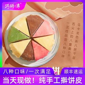 巧师傅八拼网红千层水果蛋糕生日蛋糕新鲜芝士巧克力水果蛋糕
