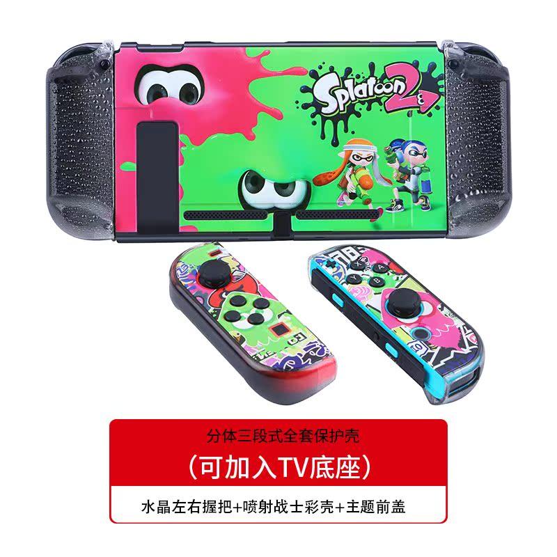 任天堂Switch保护壳游戏主题彩壳NS限定保护套Switch手柄外壳升级
