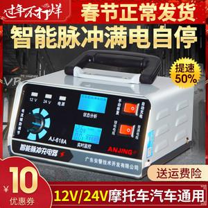 领10元券购买大功率汽车电瓶充电器12v24v充电机