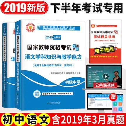 2019年国家教师资格与教学能力教材