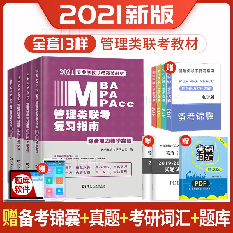 2021年mba联考教材赠题库软件
