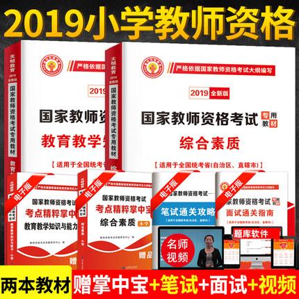 2019年小学教师资格全国统考与教材
