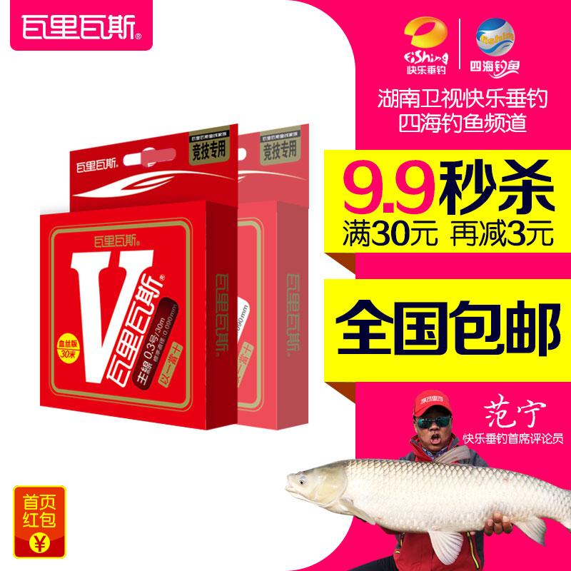 鱼线主线瓦里瓦斯血丝30米日本进口超强拉力柔软钓线尼龙子线