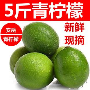 【5斤野生青柠檬】大小随机四川特产新鲜安岳青柠檬皮薄多汁包邮