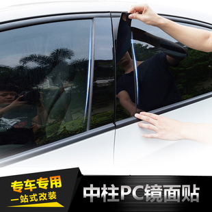 18款寶馬5系3系X1X3X5X6/520/525liPC鏡面中柱貼改裝專用車窗飾條