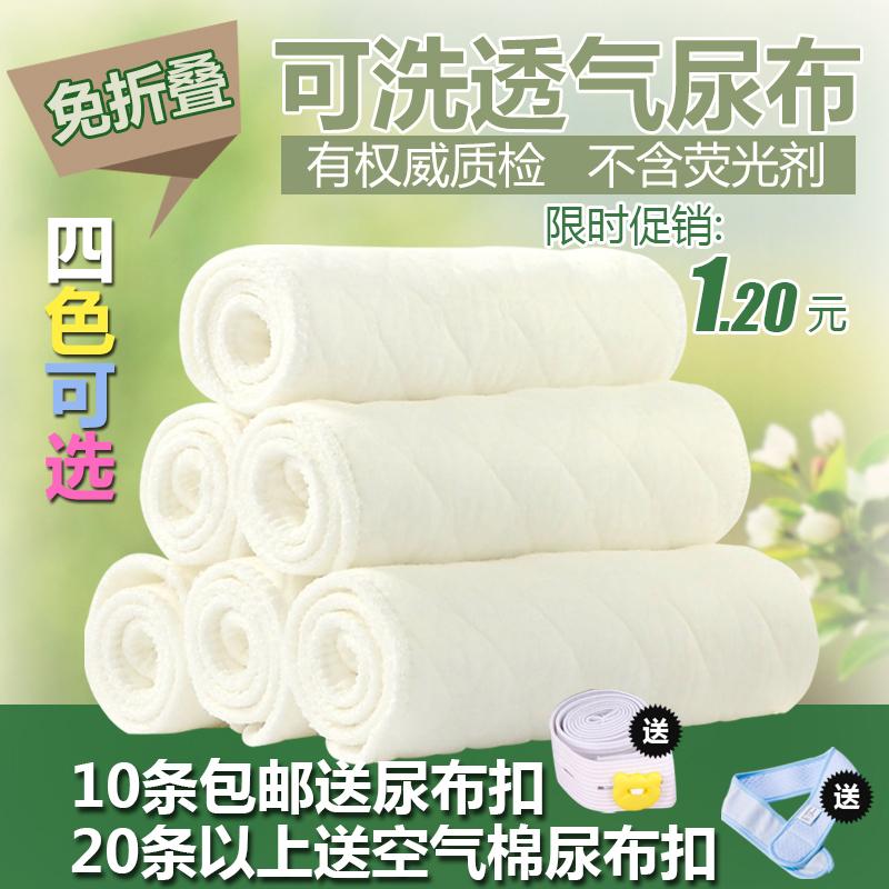 婴儿表层纯棉尿布儿童可洗纱布尿片宝宝尿戒子表层全棉新生儿用品