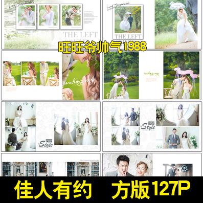 影楼相册psd2018模板ps婚纱模版方版外景影楼写真照排版设计素材
