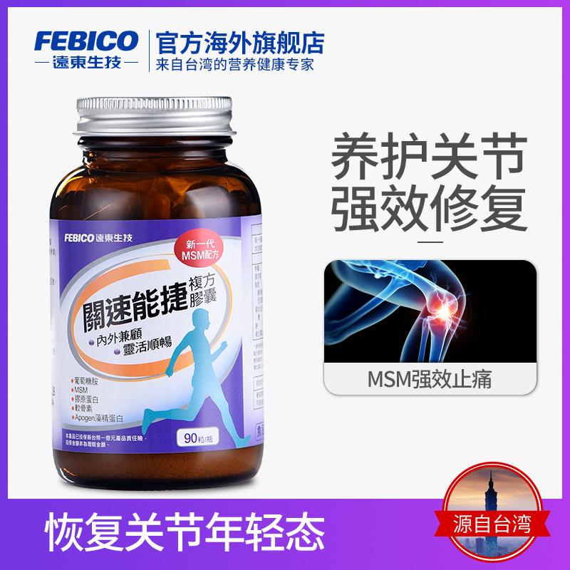 Febico 氨糖软骨素 维骨力氨基葡萄糖改善关节疼痛 90粒