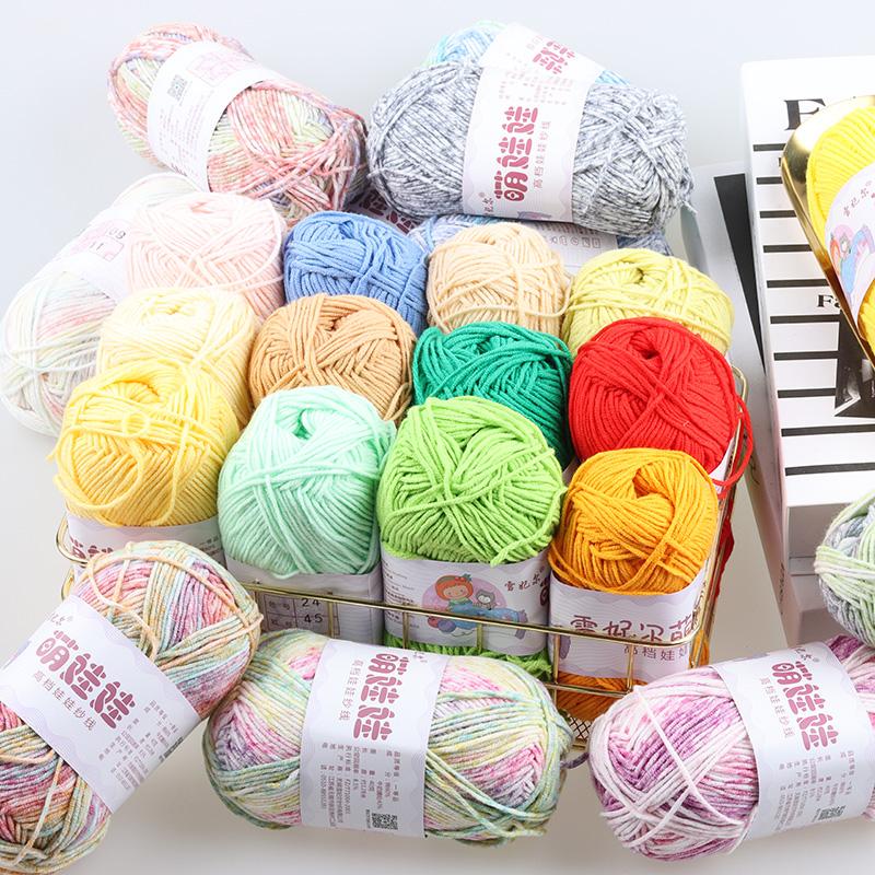 萌娃娃毛线4股牛奶棉毛线四股diy手工编织围巾包包玩偶精梳材料包