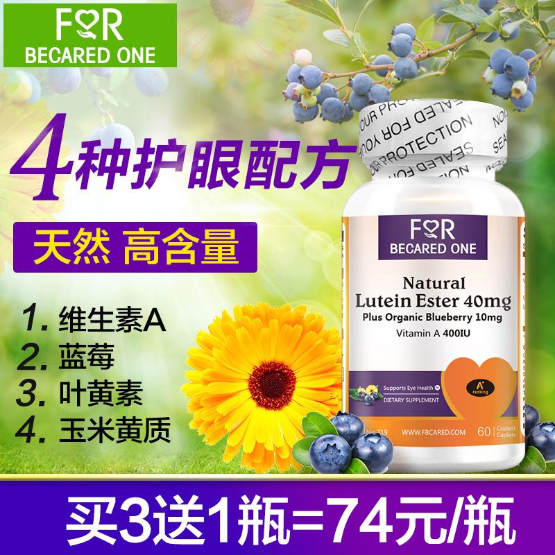 Импорт в США синий Berry Су синий Меймициновые средства для защиты глаз, черника, лютеиновый эфир, лютеин, защита глаз, взрослая близорукость, сухая